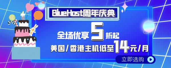 BlueHost周年庆典活动 限时抢购全场五折起 (https://www.idcspy.org/) 优惠码 第1张