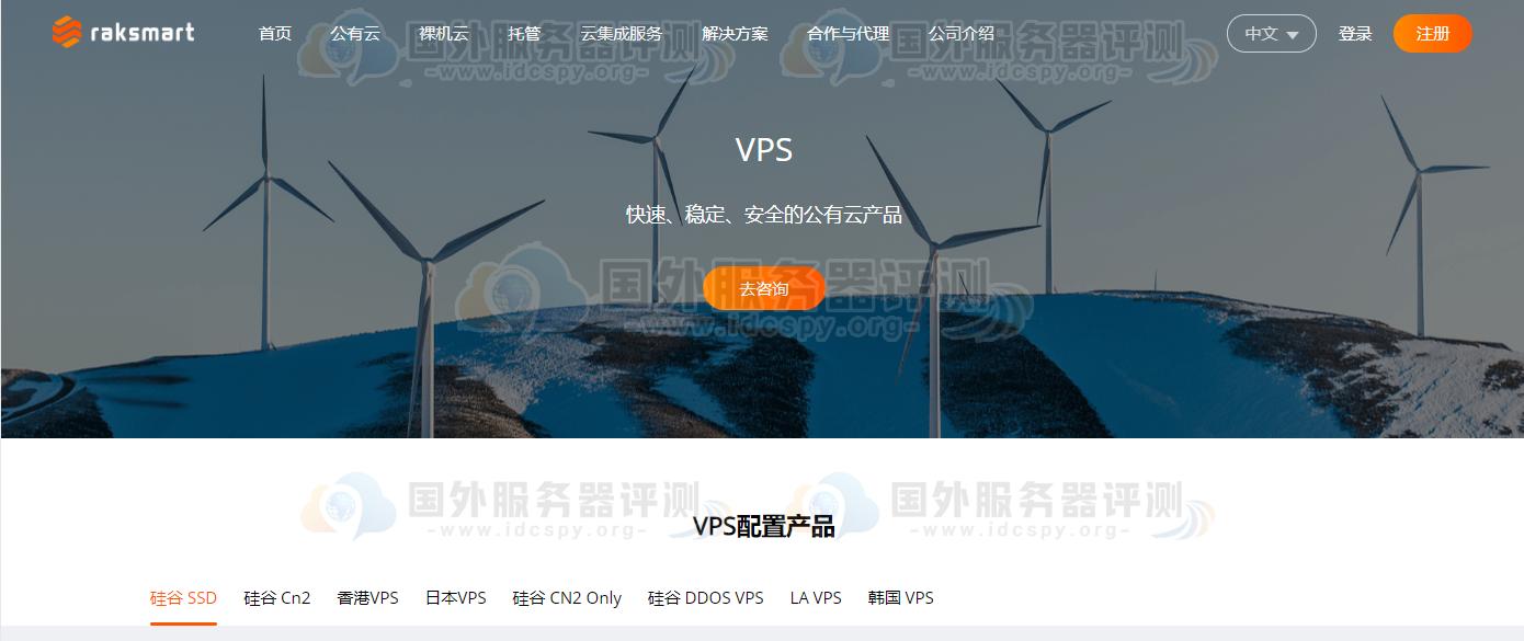 香港VPS哪家好 RAKsmart香港VPS主机租用推荐 (https://www.idcspy.org/) 香港CN2 VPS 第1张