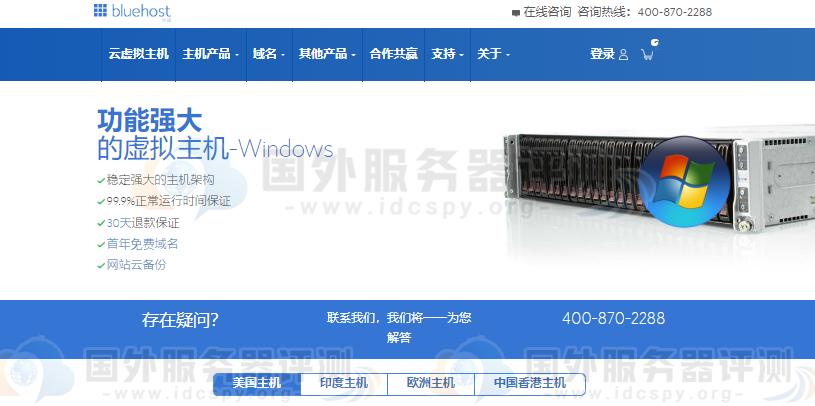 美国虚拟主机之BlueHost与Hostwinds对比评测 (https://www.idcspy.org/) 美国虚拟主机 第2张