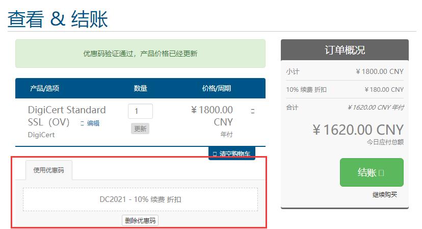 安信证书双节促销:DigiCert及旗下品牌SSL证书9折优惠 (https://www.idcspy.org/) SSL证书 第1张