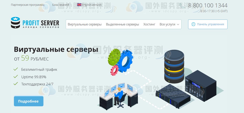 ProfitServer俄罗斯VPS主机租用方案及速度等综合评测 (https://www.idcspy.org/) 俄罗斯VPS 第1张
