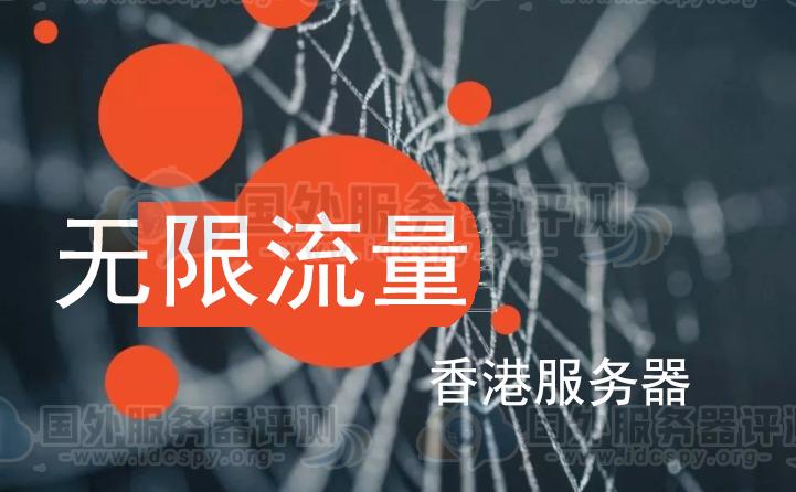 不限流量香港服务器多少钱一个月 不限流量香港服务器推荐 (https://www.idcspy.org/) 香港服务器 第1张