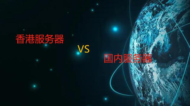 香港服务器和国内服务器哪个好? (https://www.idcspy.org/) 香港服务器 第1张
