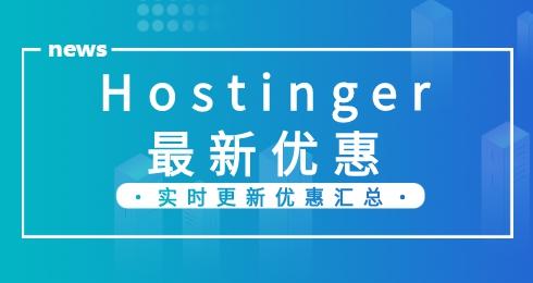 Hostinger优惠活动 优惠码信息汇总 (https://www.idcspy.org/) 优惠码 第1张
